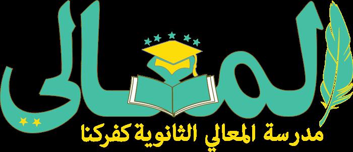 مدرسة المعالي الثانوية - كفركنا